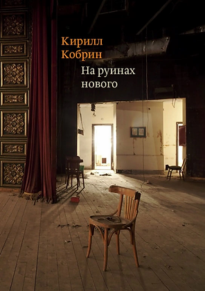 Кобрин К.Р. На руинах нового: Эссе о книгах