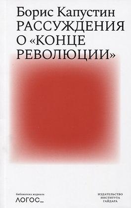 """Капустин Б. Рассуждения о """"конце революции"""""""