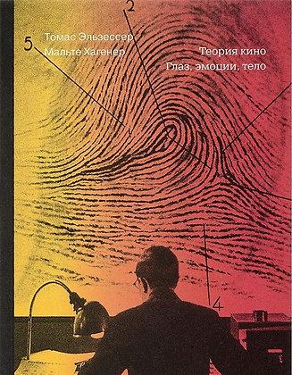 Эльзессер Т., Хагенер М. Теория кино. Глаз, эмоции, тело