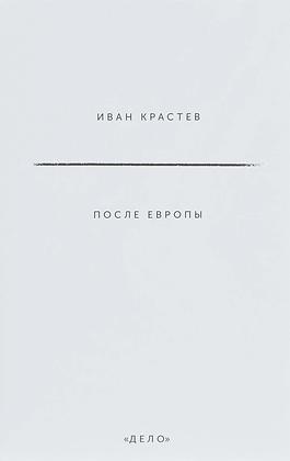 Иван Крастев. После Европы