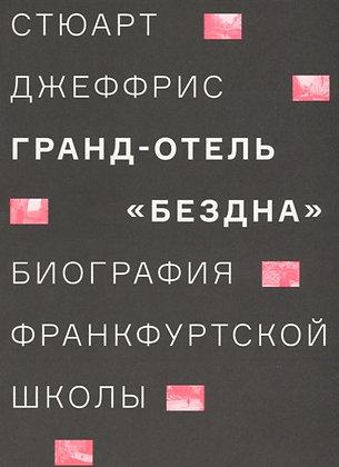 """Джеффрис С. Гранд-отель """"Бездна"""""""