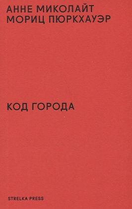 Миколайт А. Код города