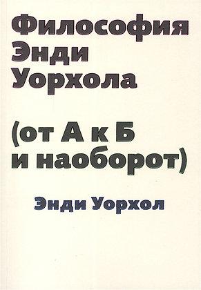 Уорхол Э. Философия Энди Уорхола (от А к Б и наоборот)