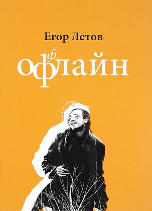 Летов Е. Офлайн