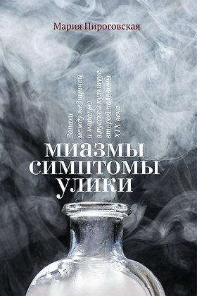 Пироговская М. Миазмы. Симптомы.