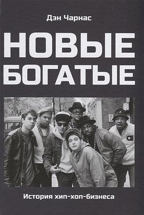 Чарнас Д. Новые богатые: История хип-хоп бизнеса