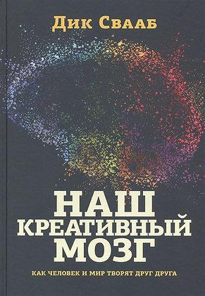 Свааб Д. Наш креативный мозг. Как человек и мир творят друг друга.