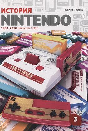 Горж Ф. История Nintendo 1983-2016. Книга 3. Famicom / NES