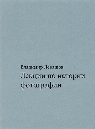 Левашов В. Лекции по истории фотографии