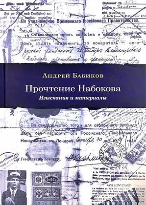 Бабиков А. Прочтение Набокова: Изыскания и материалы