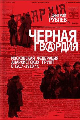 Рублев Д. Черная гвардия