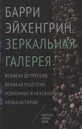 Эйхенгрин Б. Зеркальная галерея
