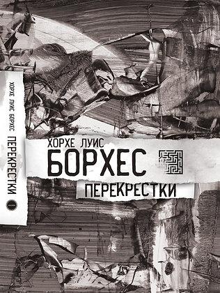 Борхес Х.Л. Перекрестки