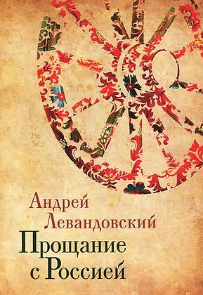 Левандовский А. А. Прощание с Россией: Исторические очерки