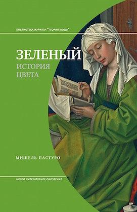 Пастуро М. Зеленый. История цвета