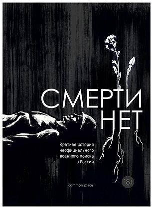 Смерти нет. Краткая история неофициального военного поиска в России