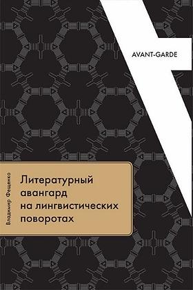 Фещенко В. Литературный авангард на лингвистических поворотах