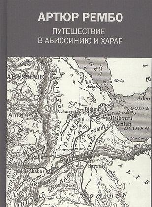 Рембо А. Путешествие в Абиссинию и Харар