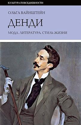 Вайнштейн О. Денди. Мода, литература, стиль жизни