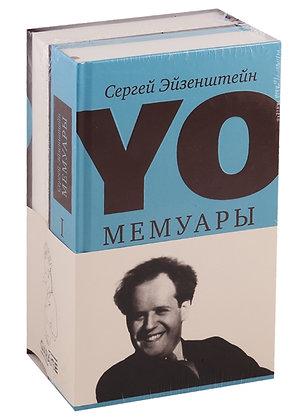 Эйзенштейн С. Мемуары (2 тт.)