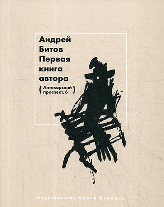 Битов А. Г. Первая книга автора