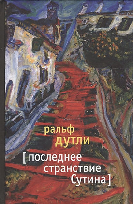 Дутли Р. Последнее странствие Сутина: Роман / Пер. с нем. Алексея Шипулина
