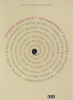 Хьюгилл Э. Патафизика. Бесполезный путеводитель