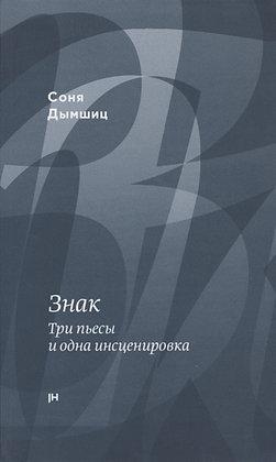 Дымшиц С. Знак. Три пьесы и одна инсценировка