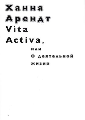 Арендт Х. Vita Activa, или О деятельной жизни