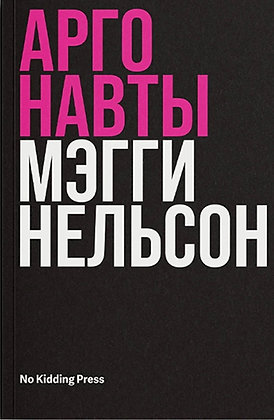 Нельсон М. Аргонавты