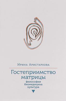Аристархова И. Гостеприимство матрицы: Философия, биомедицина, культура