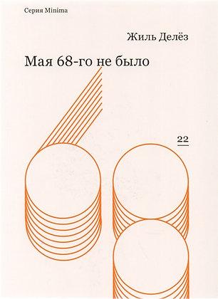 Делез Ж. Мая 68-го не было