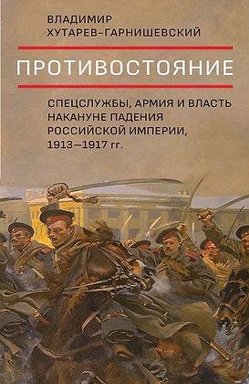Хутарев-Гарнишевский В. Противостояние