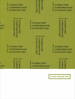 Смит Т. Осмысляя современное кураторство
