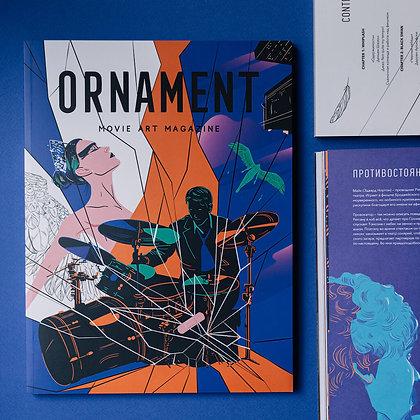 Ornament. Movie art magazine. Выпуск 2