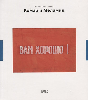 Светляков К. Комар и Меламид: сокрушители канонов