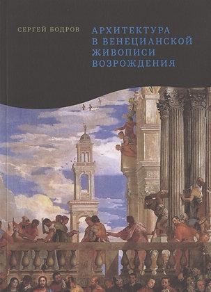 Бодров С. Архитектура в венецианской живописи Возрождения