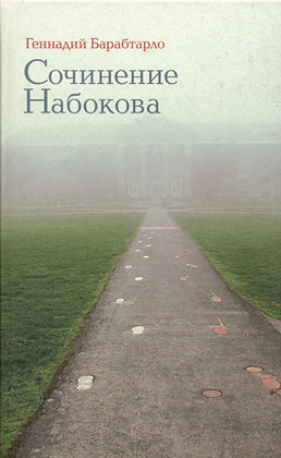 Барабтарло Г. Сочинение Набокова