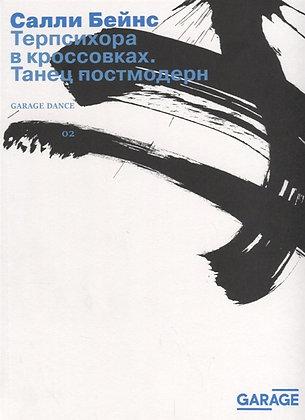 Бейнс С. Терпсихора в кроссовках