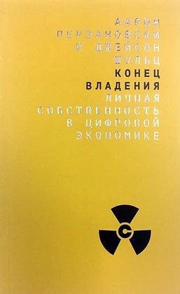 Перзановски А. Конец владения: личная собственность в цифровой экономике