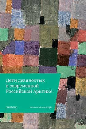 «Дети девяностых» в современной Российской Арктике: коллективная монография