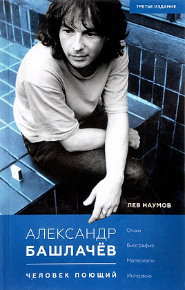 Наумов Л. Александр Башлачев: человек поющий