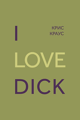 Краус К. I Love Dick