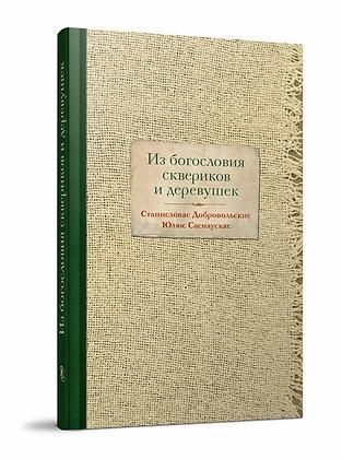Добровольскис С., Саснаускас Ю. Из богословия сквериков и деревушек