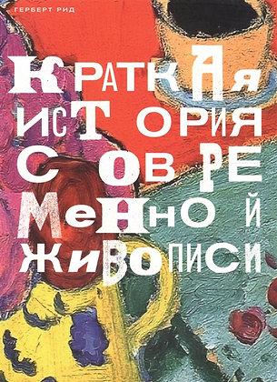 Рид Г. Краткая история современной живописи