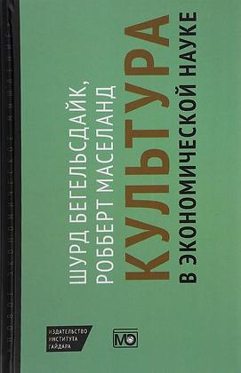 Ш. Бёгельсдейк. Культура в экономической науке