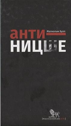 М. Булл. Анти-Ницше