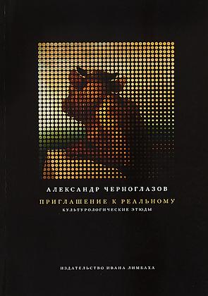 Черноглазов Александр. Приглашение к реальному: Культурологические этюды