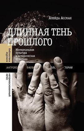 Ассман А. Длинная тень прошлого. Мемориальная культура и историческая политика