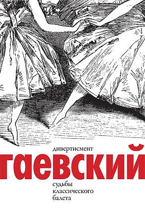 Гаевский В. Дивертисмент в 2 томах